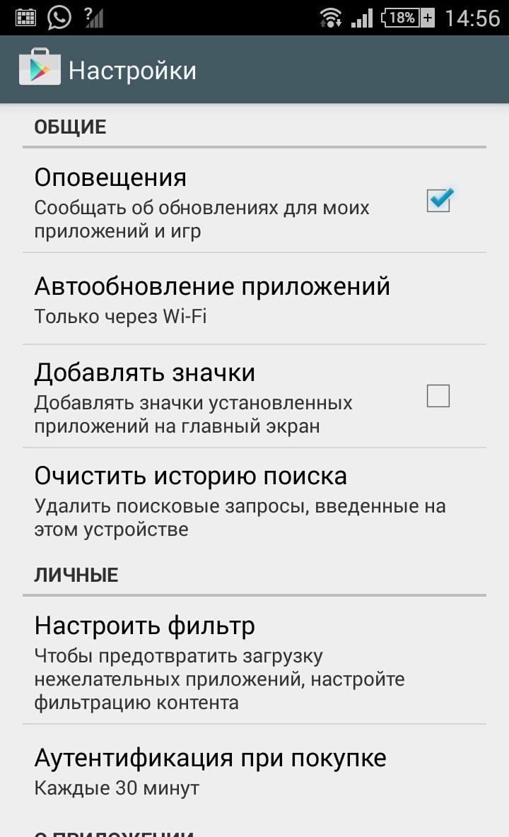 Как сделать чтобы приложения не обновлялись